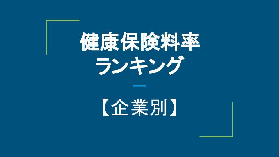 東京 広告 業 健康 保険 組合