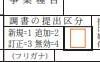 支払額が500万円以上から未満に訂正した時に、源泉徴収票を送り直す必要があるか?【