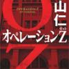 小説『オペレーションZ』感想 ~日本の財政問題を考えるきっかけに~