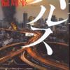 経済小説『バルス』の感想【流通業界の派遣問題を考える】