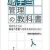 給与計算担当者におすすめの本5冊 【計算実務・手当見直し・RPA・小説など】