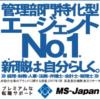 【体験談】管理部門特化型の転職サイト「MS-JAPAN」を利用した感想