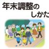社員への説明資料向け「扶養控除・配偶者控除申告書の記入方法について【2018年年末調