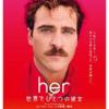 AIの映画を観ると今後生き残る職業が分かって面白い。~『her 世界でひとつの彼女』~